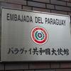 パラグァイ共和国大使館