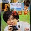 白寿のお祝いと「浅田家!」ワルシャワ国際映画祭で受賞