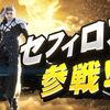 【朗報】『スマブラSP』にFF7の『セフィロス』が参戦決定! 12月に配信へ!!!