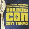 #builderscon でサーバーレスについて発表してきた+質疑応答の補足とか