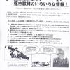 石川啄木記念館が「啄木歌碑」の情報を探してます!