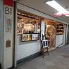 【中野】立川のカレーの名店が中野ブロードウェイに!『レインボウスパイス カフェ チャイストール』