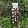 道行沢第5橋 昼