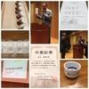 日本酒大学卒業