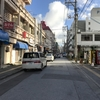 沖縄のディープな街 那覇 松山