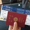 往復3万円でロシア!中国南方航空搭乗記 羽田→広州経由→モスクワ CZ386便