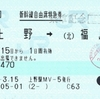 指定席券売機でのSuicaチャージ額による支払い