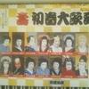 壽 初春大歌舞伎 (写真)