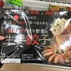 ウエルシア薬局の冷凍餃子「黒豚とザク切り野菜の生姜餃子」に高いポテンシャルを感じた