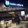 ラッキンコーヒー(Luckin Coffee 瑞幸咖啡)がIPO申請