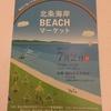 【北条海岸BEACHマーケット】もうすぐです♪ ハワイから来た素敵な方と、コラボ出店します!