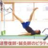 柔道整復師・鍼灸師が学ぶ運動療法のオススメはピラティス