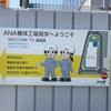 ANA機体工場見学へ行ってきました!〜アクセス編〜