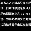 日本は移民を受け入れろ!知識人たちの主張