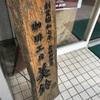 【カフェ巡り15】函館市・珈琲焙煎工房函館美鈴。1932年創業の老舗のお店。