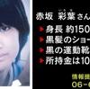 女児、失踪当日午前にトラブルか、大阪・住吉の小学6年【Yahoo掲示板・ヤフコメ抜粋】