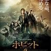 勇気ある忍びの者が大活躍!『ホビット 竜に奪われた王国』