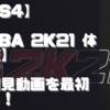 【初見動画】PS4【NBA 2K21 体験版】を遊んでみての感想!