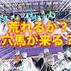 【札幌記念2016予想】モーリスは飛ぶ?穴馬狙うならコイツだ!