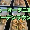 ニューオータニ東京【ガーデンラウンジ】レポ!サンドウィッチ、スイーツ共に抜群ランチビュッフェ!