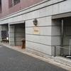 代々木上原不動産 賃貸 毎日速報!!9/9(土)