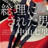 まるで政治経済の教科書。池上彰氏も絶賛する小説「総理にされた男」