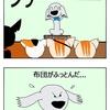 【クピレイ犬漫画】ギャグが滑ったら?