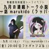 10/9 20:00無観客有料配信「九月の連続トーク小説 第一話 marukido(ラッパー)」お手伝いします。