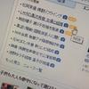 ★370鐘目『木曽さんちゅうさんが!「YAHOO!JAPAN」のTOPニュースに選ばれたでしょうの巻』【エムPのイケてる大人計画】