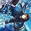 WORLD END ECONOMiCA(1) / 支倉凍砂