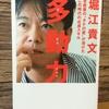 """堀江貴文さんの本を初めて読みました。""""恥をかいた分だけ自由になれる""""「多動力」を身につけたい!"""