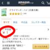 読書嫌い必見! Amazonで好きな本を1円〜買う方法をまとめる。