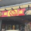 高知で二郎系ラーメンを食べるならここで決まり!「麺屋 輝」のラーメンがとても美味しかった