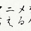 【アニメを考える会】クロスロード