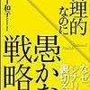 ルディー和子『合理的なのに愚かな戦略』〜読書リレー(66)〜