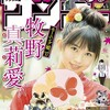 【速報】牧野真莉愛さんが載る週刊少年サンデーの表紙がきました!!