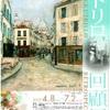 ユトリロ回顧展についてのメモ(姫路市立美術館)