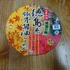 【四季物語】春夏秋冬が楽しめるカップラーメンのレビュー・感想【東洋水産】