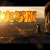 100%コンピュータで作った超実写版『ライオン・キング』は実写映画?3DCGアニメ映画?