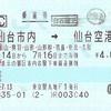 仙台市内から仙台空港への片道乗車券