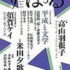 高山羽根子 カム・ギャザー・ラウンド・ピープル 感想 レビュー