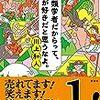 【ランキング】今週読まれた書評【2018/6/17-23】