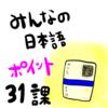 みんなの日本語31課:教案を書くときの注意点とポイント!授業中によくある学生の間違いなど!