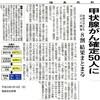 福島の鼻血は事実です。                そして、甲状腺ガンの子どもは50人。
