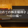 初めての株主優待♪♪ ~KDDI編~