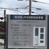 JR寺前駅の駐車場について*車移動の方必見!