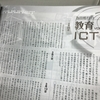 【メディア掲載】月刊私塾界 5月号発刊