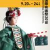 奈良の街が映画に包まれる【第5回なら国際映画祭 2018】(奈良市)
