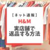 【やってみた】ネットで購入した商品をH&M店舗で返品