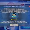 【FGOとAC】アーケードでぐだぐだ本能寺開幕!沖田さん水着の次は3Dですよやったー!【でもガチャで出るとは言っていない】